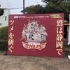 ◆仙台-静岡1泊新幹線を2万7千円で行った話