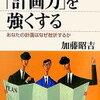 【たかが計画、されど計画】加藤昭吉「『計画力』を強くする」