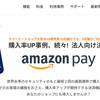 導入数1400店舗以上!カラーミーショップでAmazon Pay導入キャンペーン実施