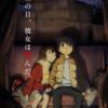 アニメ「僕だけがいない街」ネタバレ感想【僕街】