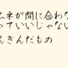 【雑記】西日の差し込む小部屋にて