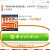 TSUTAYA  DISCASで1310円ゲット♪♪[初心者の方向けポイントサイト利用法②]