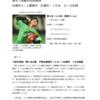 札幌市2-1鹿嶋市 札幌市・JR北、エース本領 (毎日新聞)