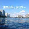 【アウトドア】東京で体験できるカヤックツアー
