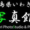トップページ・いわき市貝泊写真館日記