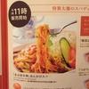 コメダ珈琲にて名古屋名物をいただきます