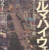 『ビルマ・ハイウェイ-中国とインドをつなぐ十字路』タンミンウー著、秋元由紀訳(白水社)