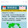 ニュースの中国語 第4回