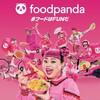 【選ばれて紹介実績No.1】foodpanda(フードパンダ)のご紹介