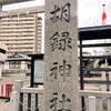 【旅する御朱印帳】2月11日は紀元祭、南千住の胡録神社さんでステキな御朱印いただきました【限定御朱印】