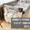 お世話グッズの収納と赤ちゃんの寝室・リビングでの過ごし方