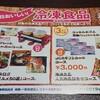 キタ━(゚∀゚)━!毎日おいしい冷凍食品キャンペーン♪