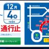 【工事通行止め予定】阪神高速12号守口線(環状線分合流部~国道1号接続部、上下線)が2014年11月26日(水)AM4時→12月4日(木)AM6時まで、8昼夜連続通行止め。