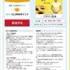 ハピタスから『ひまわり』撃破と次のターゲット!合計33,500円!!