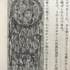 「騎馬民族国家 日本古代史へのアプローチ」
