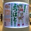 東京観光 1日目