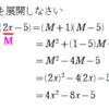 中3 式の計算 展開の応用 一気に高1レベルまで引き上げる学習