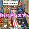 【ドラクエ10】私のこだわりドレスアップ道!【楽しんだもん勝ち!】