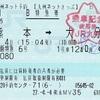 九州横断特急6号 九州ネットきっぷ