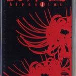 彼岸島    PSP版     ゲーム的な要素は1%しかないが 逆にいい味をだしている名作ホラー