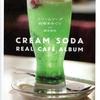 レトロな純喫茶でクリームソーダを🍹『クリームソーダ純喫茶めぐり CREAM SODA REAL CAFE ALBUM』