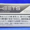 ヒーツ・クリアシルバー(HEETS CLEAR SILVER)をアイコス互換機、グローハイパープラス、プルームエス2.0で吸う