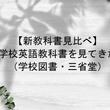 【新教科書見比べ】小学校英語教科書を見てきた(学校図書・三省堂)