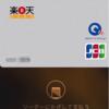 Apple Payがついに日本上陸!楽天カードも問題なく使える模様。