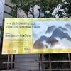 青梅市立美術館~「創立100周年記念青梅信用金庫所蔵美術展」