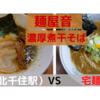 「麺屋 音」濃厚煮干そば@北千住駅 VS 宅麺.com 【徹底比較31杯目】