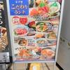 うおや 一丁  川崎砂子店