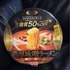 【ファミリーマート×RIZAP】ライザップ濃厚味噌ラーメンを食べてみたの巻