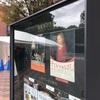 東京都美術館「コートールド美術館展 魅惑の印象派」に行ったよ