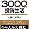 『3000円投資生活』を読みました。