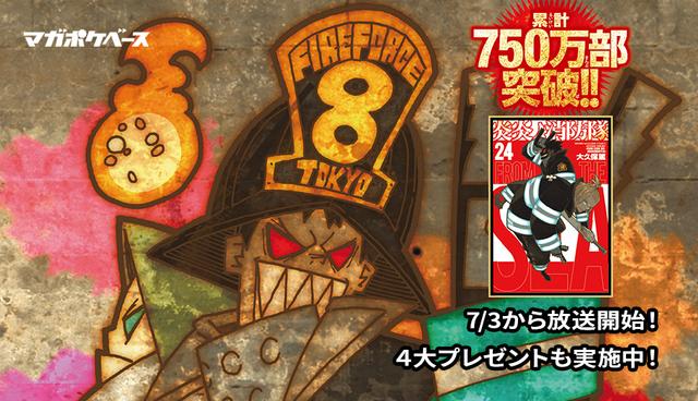 7/3 25:55から放送開始! TVアニメ『炎炎ノ消防隊 弐ノ章』豪華4大プレゼント情報も!