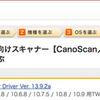 Mavericks Photoshop Elements 12で CanoScan 8800Fを認識しなかった理由