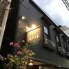 グルメ:洋食レストラン「スコット」さん@熱海に食べに行ってみました。(2018/5/26)