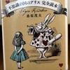 『不思議の国のアリス完全読本』