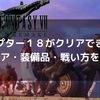 【勝てない人へ】FF7リメイクハード チャプター18の攻略!マテリア・装備品・戦い方を紹介!