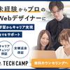 テックキャンプ デザイナー転職(旧:【TECH::EXPERT】デザインスクール) 無料カウンセリング...