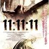 映画感想:「11:11:11」(50点/サスペンス)