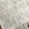 朝日新聞リレー連載「地図を広げて」3回目 草彅剛