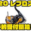 【DAIWA】LT化やATD搭載などハイスペックになったスピニングリール「20 レブロス」通販予約受付開始!