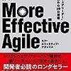 大規模なプロジェクトでのアジャイル - More Effective Agileの読書メモ