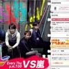 6/16「VS嵐」に、Hey! Say! JUMP有岡大貴がゲスト出演
