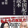 『「日本国紀」の副読本 学校が教えない日本史』 感想