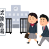 小4長男【英検】準2級一次試験受験後の次の目標!!