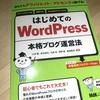 「はじめてのWordPress本格ブログ運営法」はタイトルそのまんまの本だった