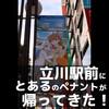 立川駅前ペナントがあのアニメに!駅コンビニとローソンで「とある」グッズ販売中