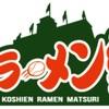 行列必至のグルメイベント【甲子園ラーメン祭×麺馬鹿】までカウントダウン!あと10日。